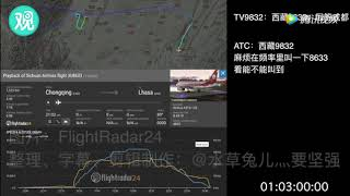 Sichuan Airlines 3U8633 forced to land, dialogue with the tower recording