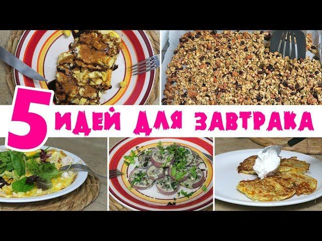 Рецепты вкусных завтраков с фото 34