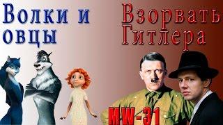 Взорвать Гитлера / Волки И Овцы Обзор фильма и Мультфильма