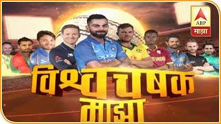 World Cup 2019   टीम इंडियानं मॅन्चेस्टरचं महायुद्ध कसं जिंकायचं?, विश्लेषकांना काय वाटतं?  ABP Maja