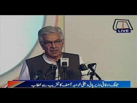 Jhang: Federal Minister  Water and Power Addressing Ceremony
