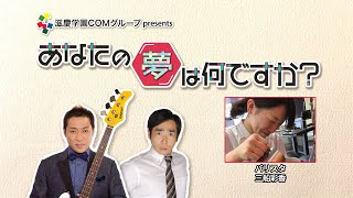 『あなたの夢は何ですか?』#98 ゲスト:三船彩香さん(バリスタ)