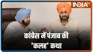 Punjab CM Amarinder meets AICC panel amid rift with Navjot Sidhu