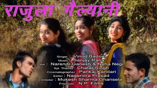 राजुला गैल्याणि। Latest Garwali Video Song | Singer Vinod Badon