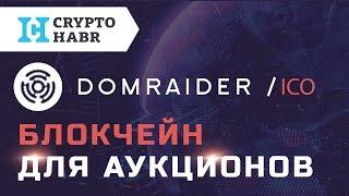 Ico DomRaider - блокчейн для аукционов