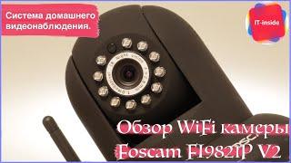 Обзор WiFi камеры Foscam FI9821P V2 . Система домашнего видеонаблюдения.