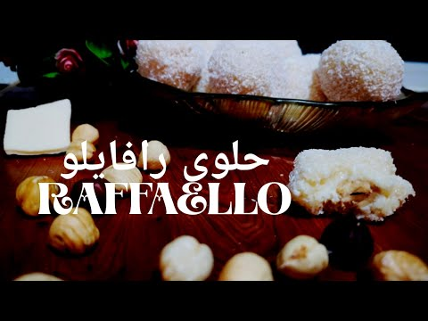 حلوى-الرافايلو-سهلة-و-هشيشة-و-تدوب-في-الفم-و-بمذاق-هائل.-rafaello