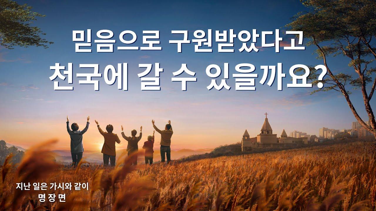 복음 영화 <지난 일은 가시와 같이> 명장면(1)믿음으로 구원받고 천국 가는 것일까요?