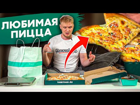 Моя ЛЮБИМАЯ пицца и странные роллы! Yami-Yami. Славный Обзор.
