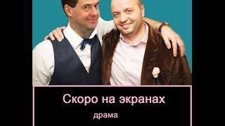 """Обращение к Медведеву по фильму """"Матильда"""""""
