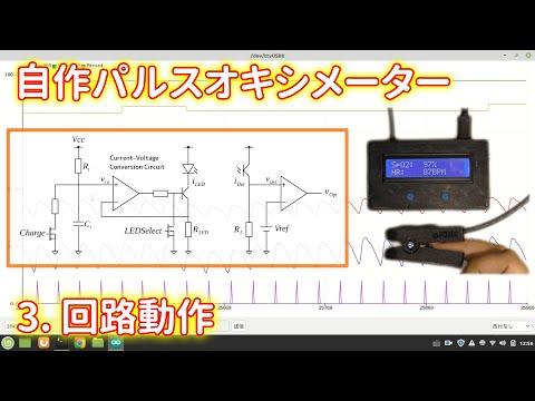 自作パルスオキシメーター-~#3-回路動作~