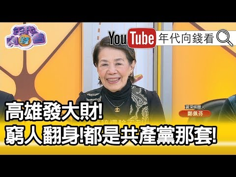 精華片段》鄭佩芬:韓口號一流.....【年代向錢看】