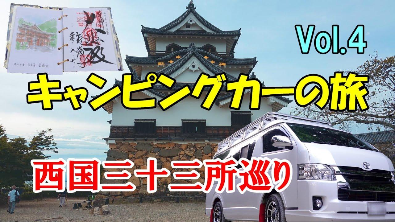 滋賀 所 三 めぐり 三 西国 十 西国三十三所めぐりドライブ 滋賀・琵琶湖コース