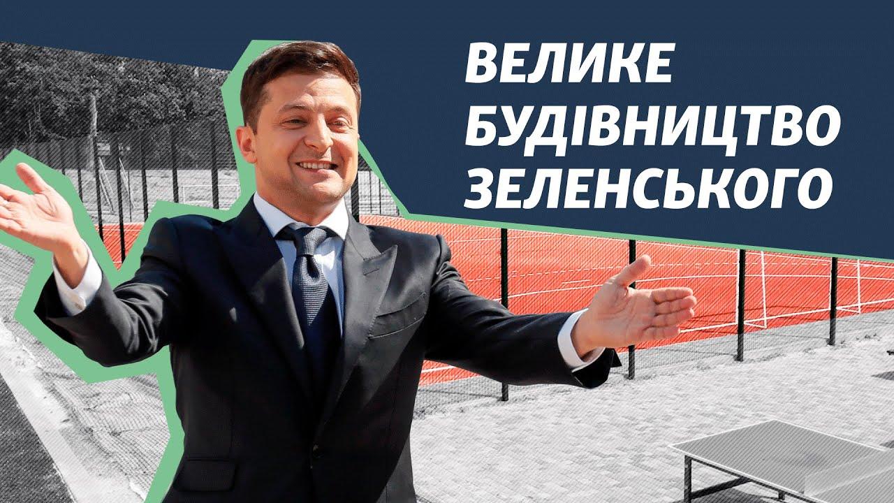 Велике будівництво» Зеленського: урядова програма чи медійна кампанія?
