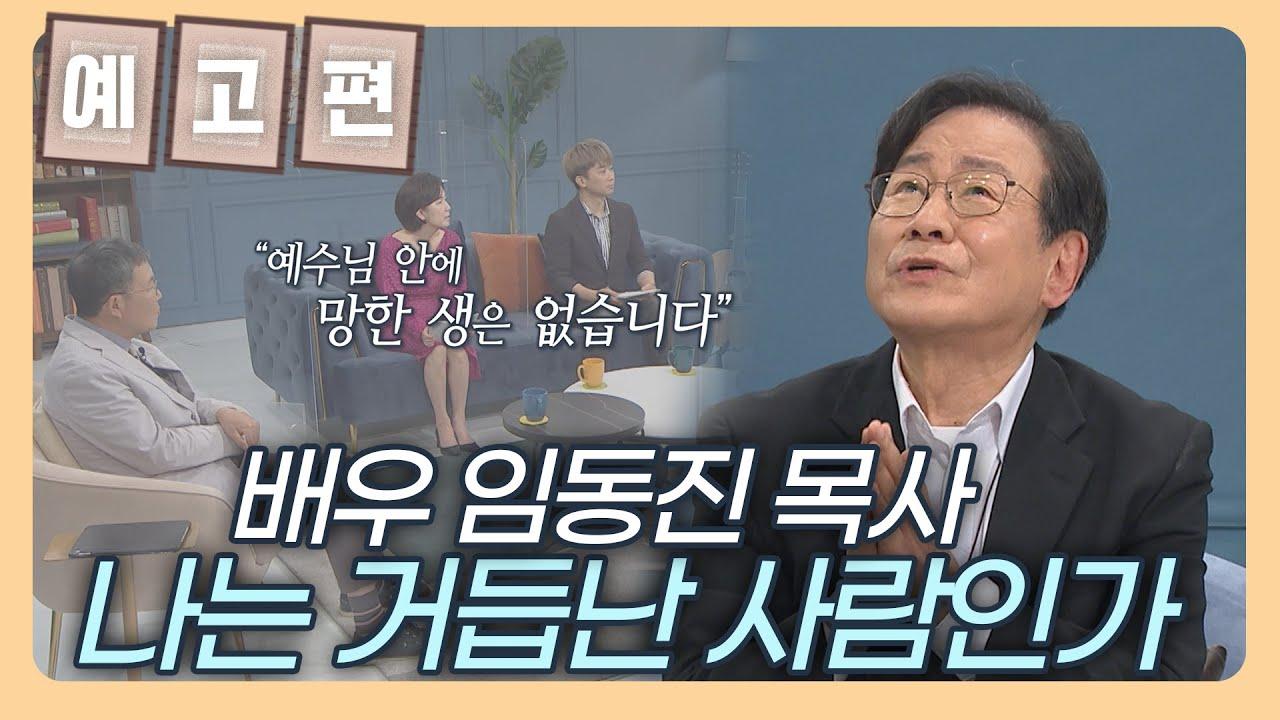 '나는 거듭난 사람인가' X 배우에서 목사로 '임동진 목사' |'기막힌 초대' 34회 6/19(토) 저녁 9시 20분!