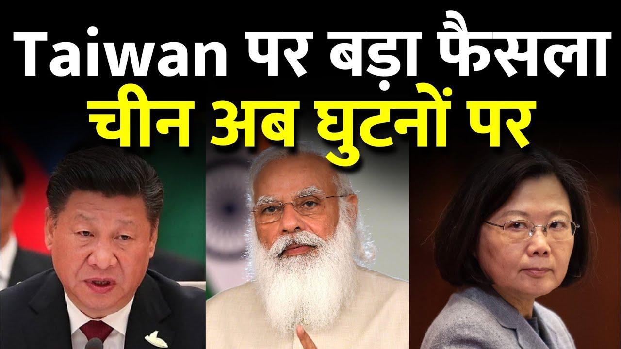 TAIWAN पर भारत का बड़ा फैसला CHINA को बड़ा झटका | India | Exclusive Report