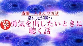 【斎藤一人さん】「常に光が勝つ 勇気を出したいときに聴く話」どんな大変なこともくるっくるっとひっくり返っちゃう、やってごらん。 thumbnail