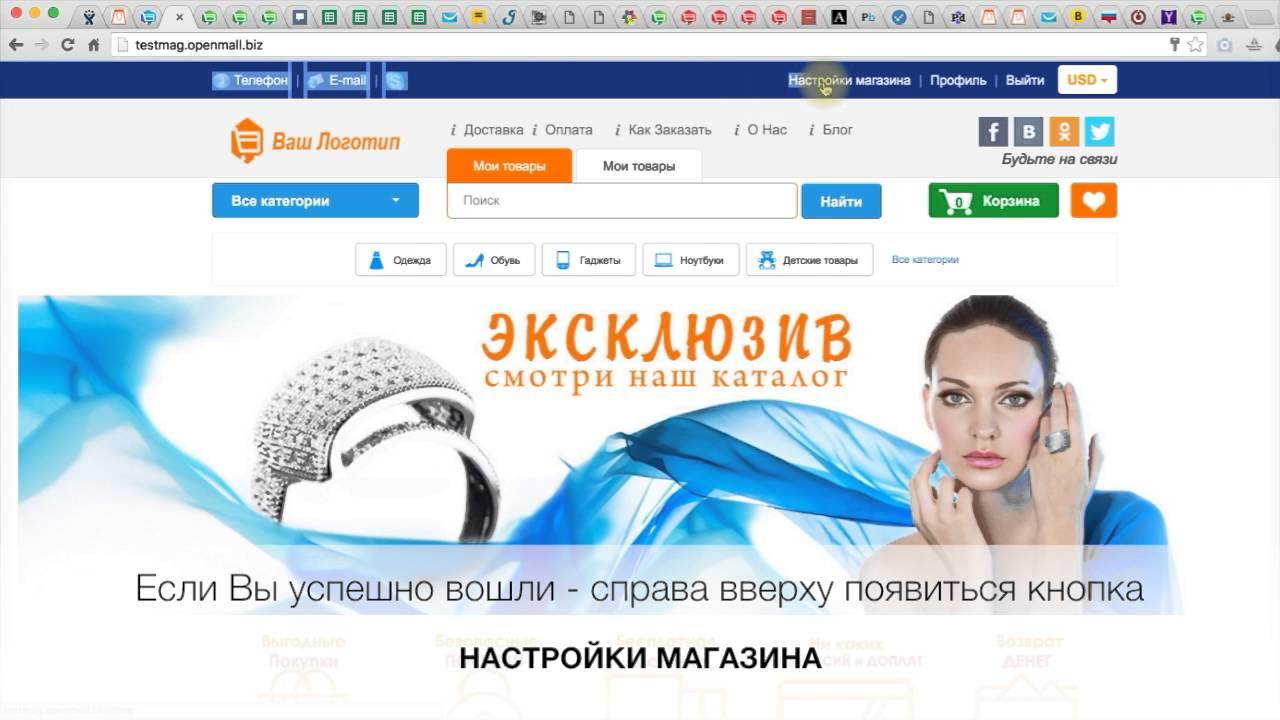 openmall.info Первое знакомство с Магазином