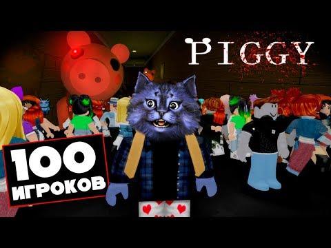 100 ИГРОКОВ НА ОДНОМ СЕРВЕРЕ!!! / Piggy But It's 100 Players
