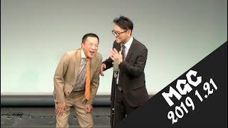 2019年1月に行われたライブ『MGC』の模様です! ナイツ 公式プロフィール https://www.maseki.co.jp/talent/knights.
