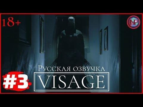 VISAGE-ПРОХОЖДЕНИЕ #3 ОБОСРАТУШКИ / ULTRA SETTING
