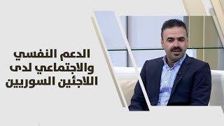 د. احمد البواعنة - الصحة النفسية، الدعم النفسي والاجتماعي لدى اللاجئين السوريين