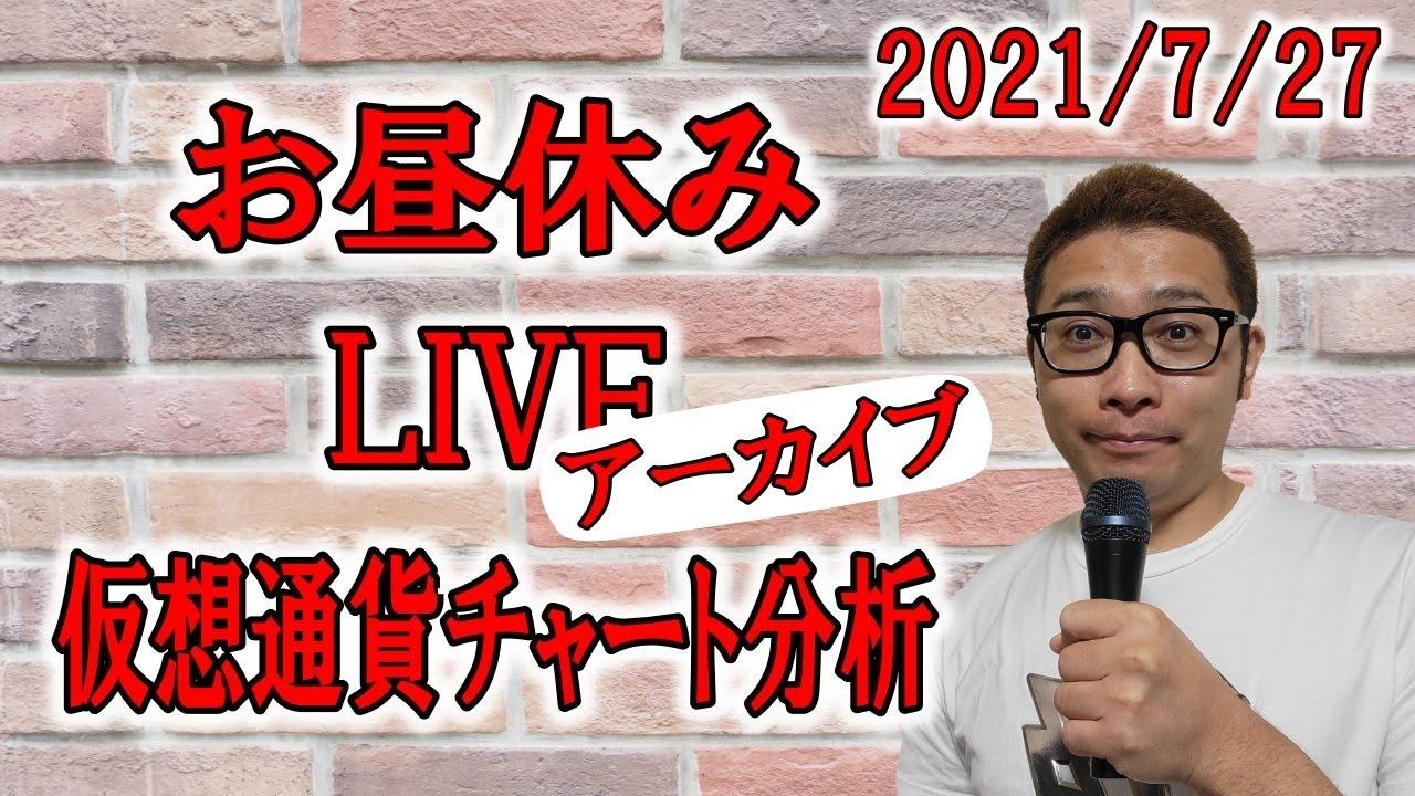 【ライブ仮想通貨チャート分析】2021/7/27 ビットコインからアルトコインまで!!