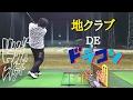 【ドラコン】地クラブ フルスイング祭り ~日本の情熱は大手を越える!?~ (後編)