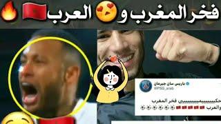 اشرف حكيمي يبدع و يسجل هدفين امس مع فريقه psg 🇲🇦❤️