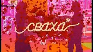 """Мелодрама """"СВАХА"""" (80 серия)"""