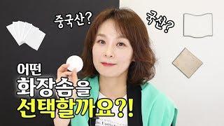 중국산 vs 국산 화장솜?! | 화장솜 타입별 추천, …