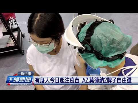 全國走代先 新竹市孕婦今日起開始注疫苗