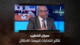 عمران الخطيب - نتائج انتخابات كنيست الاحتلال