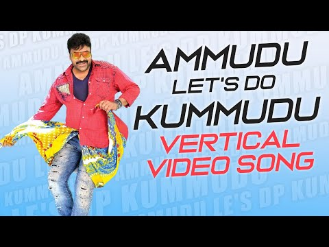 Ammadu Lets Do Kummudu Vertical Video Song - Khaidi No 150 Video Songs | Chiranjeevi, Kajal, DSP