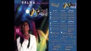 Salwa Abou Greisha - Fanosi I سلوى ابوجريشة - فانوسي