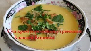 Суп крем гороховый с гренками