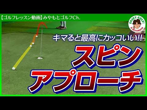 スピンをかけるアプローチの打ち方【ゴルフレッスン動画】