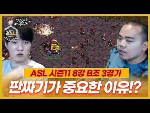 홍진호형이 3번 당할수밖에 없었다니까요!? :: ASL 시즌11 8강 B조 3경기 정영재vs김명운 (특별해설 염보성)