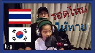 """สอนเด็กเกาหลีร้องเพลงไทย ชิวๆ สบายๆ หราา - KS"""" VLOG EP2"""