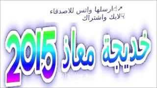 ◄شكشكة تجرح وتنساني► أغاني افراح الفنانة ● خديجة معاذ 2016