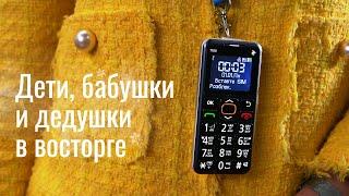 Телефон 2е Т180 — класичний кнопковий телефон для дітей і людей старшого віку