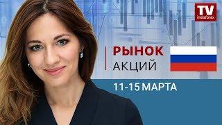 InstaForex tv news: Рынок акций: тренды недели  (11 – 15 марта)