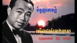 646 - Samuth - ស៊ិន ស៊ីសាមុត - Tom Nounh Touch Phnom - ទំនួញទោចភ្នំ