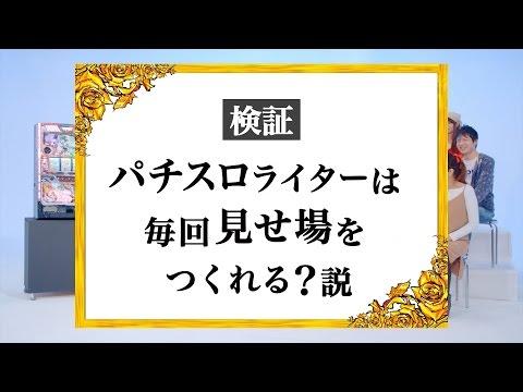 SANKYO新台『マクロスF3』必勝本ジャックキタ━━━━(゚∀゚)━━━━!!新しい動画もあるみたい!