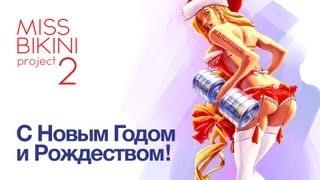 Проект Мисс Бикини 2. Выпуск 4. Новый Год и Рождество