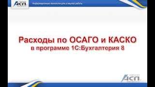 видео Страхование имущества предприятий