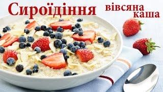 Сира вівсяна каша  /    Сыроедческая овсянка   /   Raw oatmeal porridge