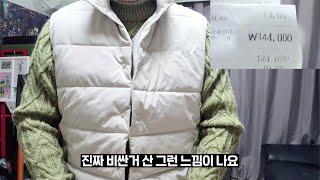10만원으로 실패 없는 가을,겨울 남자옷코디. 저렴한옷…