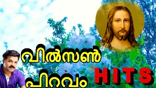 Malayalam christian devotional songs of wilson piravom | Hits of wilson piravom |