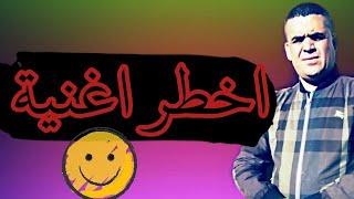 اخطر اغنية شيخ شايب خسارة يا ليام jadid cheikh chayeb
